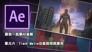 跟我一起學AE後製  單元六:Track Matte功能說明與應用  影片預覽