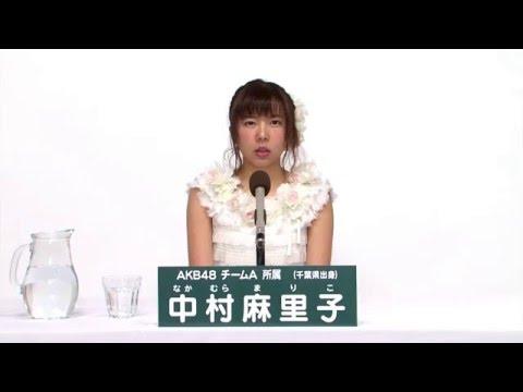 AKB48 チームA所属 中村麻里子 (Mariko Nakamura)