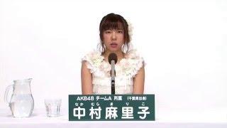 AKB48 45thシングル 選抜総選挙 アピールコメント AKB48 チームA所属 中...