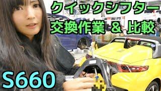 S660 無限 クイックシフターへの交換作業と比較動画!( ^ ^ )/ thumbnail