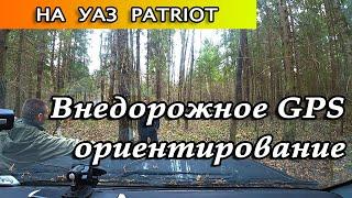 Внедорожное ориентирование на УАЗ Патриот