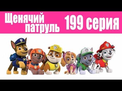 ЩЕНЯЧИЙ ПАТРУЛЬ! 199 серия 2 сезон  Мультики про собачий патруль