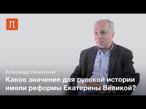 Реформы Екатерины Великой