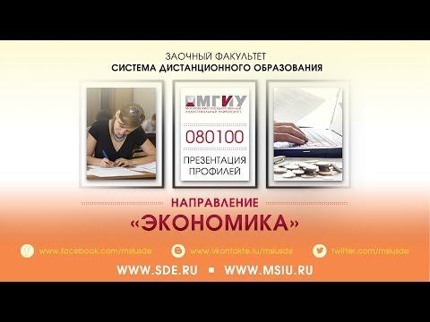 Курсы экономики и финансов в Москве - курсы повышения