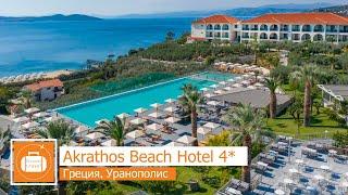Обзор отеля Akrathos Beach Hotel 4 в Уранополисе Греция от менеджера Discount Travel