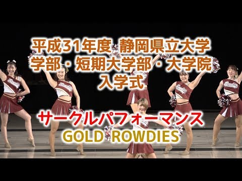 平成31年度入学式 クラブサークルパフォーマンス GOLD ROWDIES