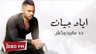 Eyad Jian - 7ad Ma By7baksh (EXCLUSIVE) | 2019 | اياد جيان - حد مابيحبكش
