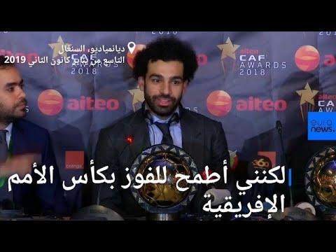 شاهد: مفاجأة سارة لمحمد صلاح بعد تتويجه بلقب أفضل لاعب في إفريقيا …  - 17:54-2019 / 1 / 9
