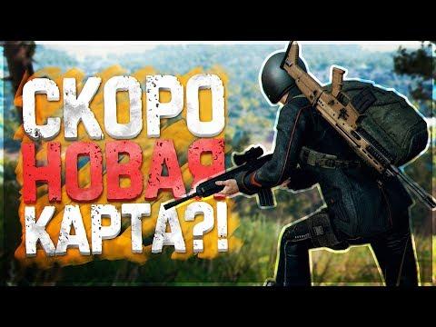 СКОРО НОВАЯ КАРТА!! БОЛЬШИЕ ЧЕЛЕНДЖИ И РЕАЛЬНЫЕ НАГРАДЫ В PUBG!!  - PLAYERUNKNOWN'S BATTLEGROUNDS