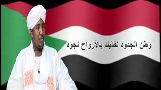 رسالة مهمة جداً  لكل سوداني 🇸🇩 اصيل محب لوطنه من الشيخ / سفيان الخنجر