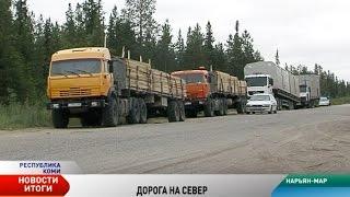 Когда будет достроена трасса Нарьян-Мар — Усинск