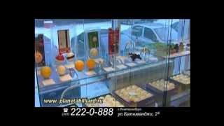 видео Профессиональные бильярдные столы от компании «Планета Бильярд».