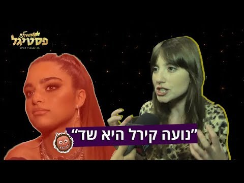 אליאנה תדהר: 'נועה קירל היא שד'