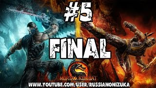 Mortal Kombat 9 Story Mode #5 - Найтвульв, Рейден