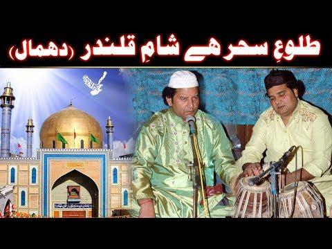 Talu-e-Sehar Hai Sham-e-Qalandar (NAZIR EJAZ FARIDI QAWWAL)