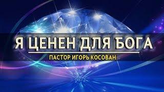 Фото Проповедь    Я ценен для Бога   Игорь Косован