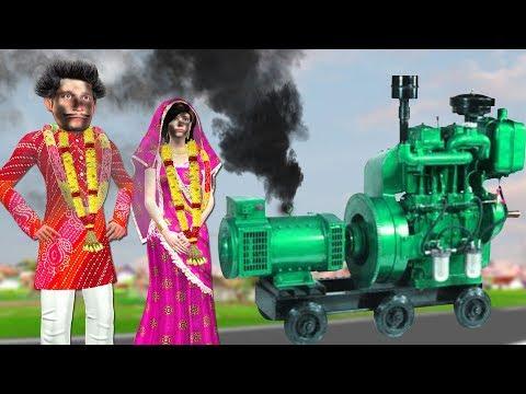लालची जनरेटरवाला Generator Funny Video हिंदी कहानिय Hindi Kahaniya Bedtime Moral Stories Fairy Tales
