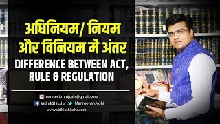 अध न यम न यम और व न यम म अ तर Difference Between Act Rule And Regulation