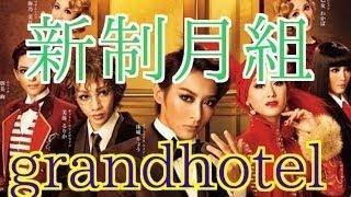 龍真咲さんの退団後、珠城りょうさんの率いる新しい月組で2017年1月『グ...
