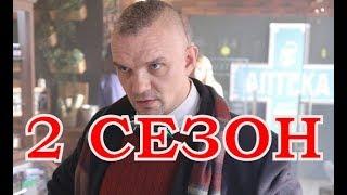 Новый Человек 2 сезон - Дата выхода, анонс, содержание