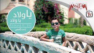 أحمد السيسي يطرح 'يا ولاد يا ولاد'.. فيديو