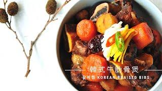 【韓式牛肋骨煲 갈비찜 Galbi jjim 最受歡迎的經典韓菜  韓式節日家常菜】
