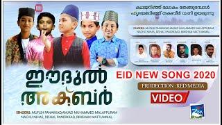 ഈദുൽ അക്ബർ   EID NEW SONG 2020   Malayalam Mappila Song   Eid Mubarak Song 2020