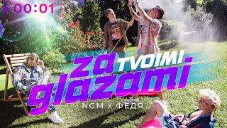 Не говори маме feat. ФЕДЯ - За твоими глазами   Official Audio   2021