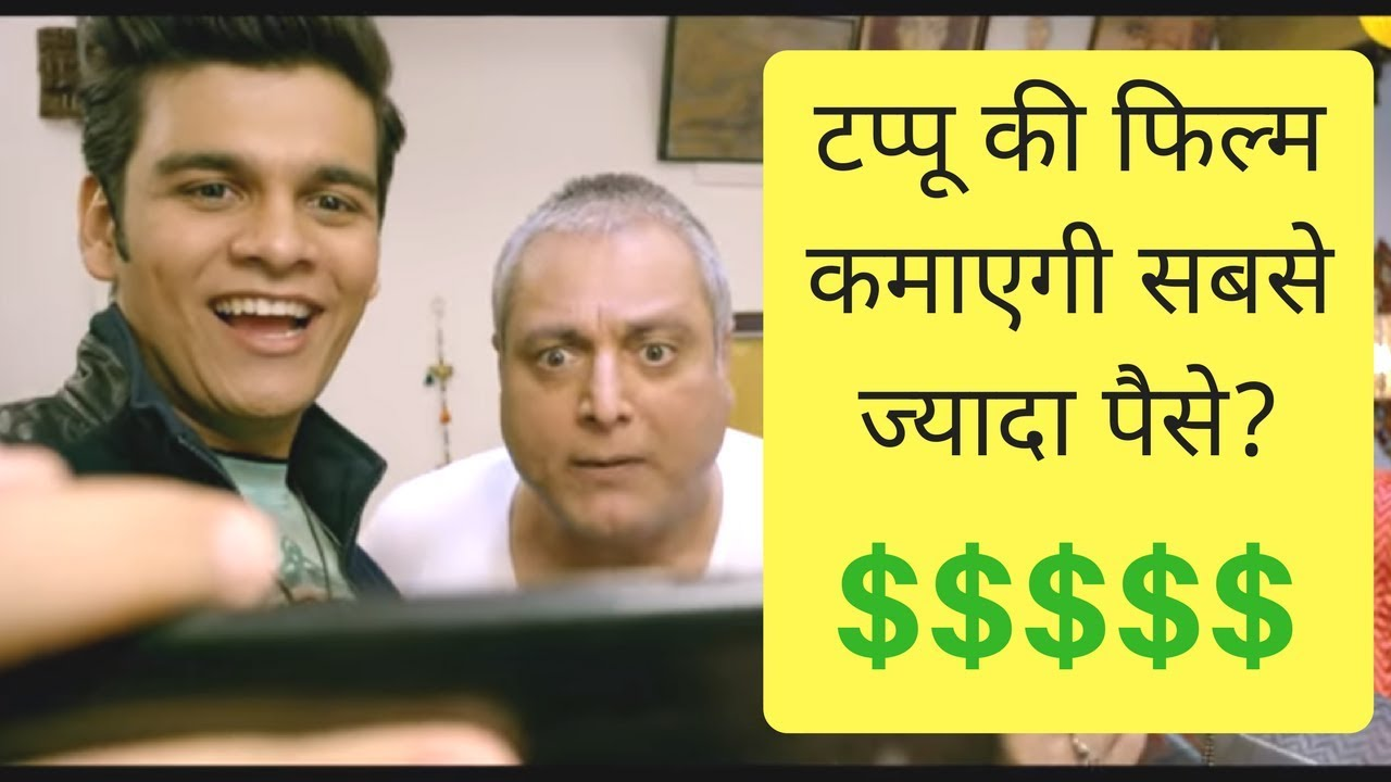 Tappu's New Film Box Office Collection - Pappa Tamne Nahi Samjay