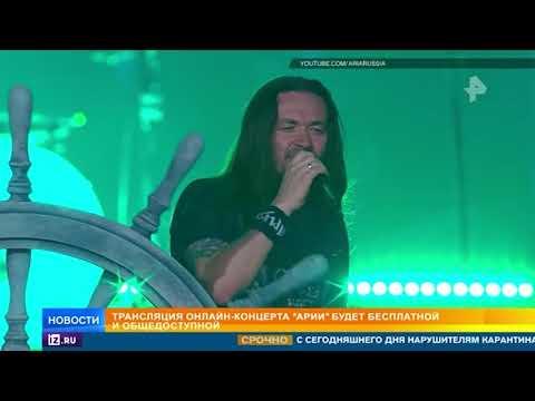 «Ария» даст онлайн-концерт в студии РЕН ТВ