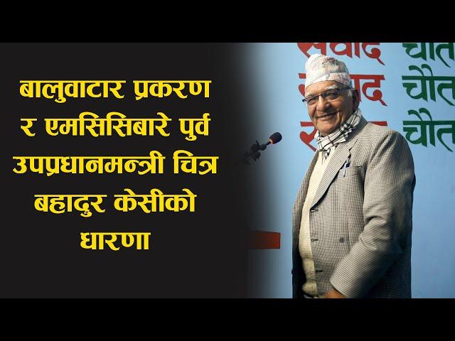बालुवाटार प्रकरण र एमसिसिबारे पुर्व उपप्रधानमन्त्री चित्र बहादुर केसीको धारणा   Nepali Public TV