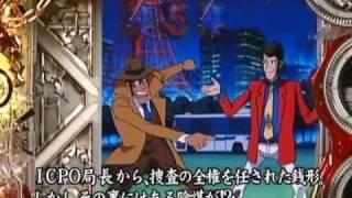 CRルパン三世徳川の秘宝を追え【PV2-1】 thumbnail