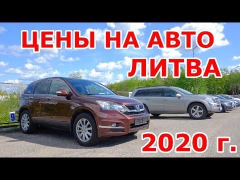 ЦЕНЫ НА АВТО. 2020 год. ЛИТВА