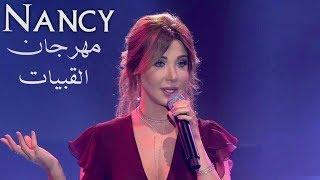 Nancy Ajram Kobayat Festival 2018 حفلة نانسي عجرم مهرجان القبيات