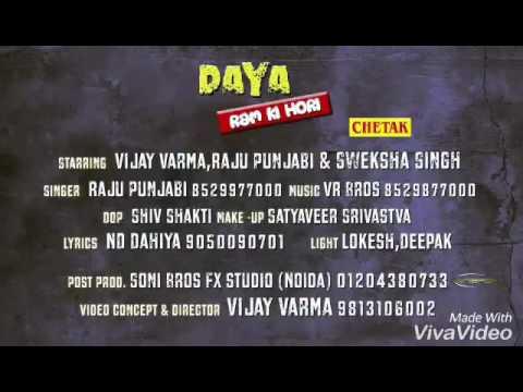 Daya Ram Ki Hori New Haryanavi Video Raju Panjabi And Shikhar