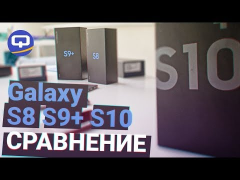 Сравнение SAMSUNG Galaxy S8, S9, S10. / QUKE.RU /
