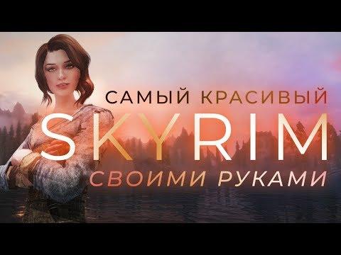 Лучшие моды на Skyrim: собираем игру мечты! (часть 2)