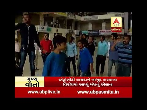 Bharat Bandh : Dalits Closed Shops And Mall In Ahmedabad