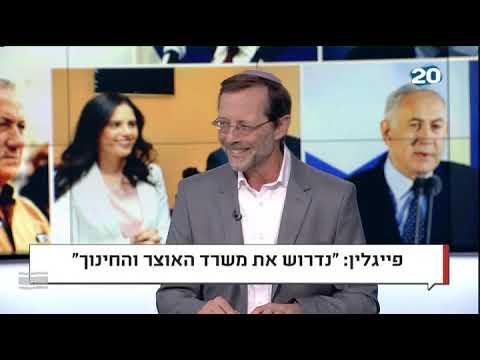 משה פייגלין בראיון אצל ינון מגל ואיתמר פליישמן בערוץ 20
