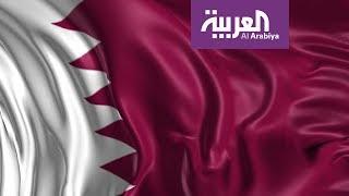 دول الخليج تعاملت بمرونة مع قطر على أمل أن تغير نهجها وسياساتها