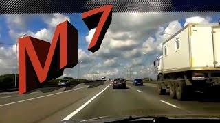 Трасса М7 (дорога из Казани в Москву)