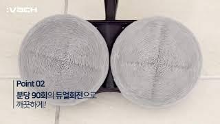 바치 물걸레청소기_홍보동영상