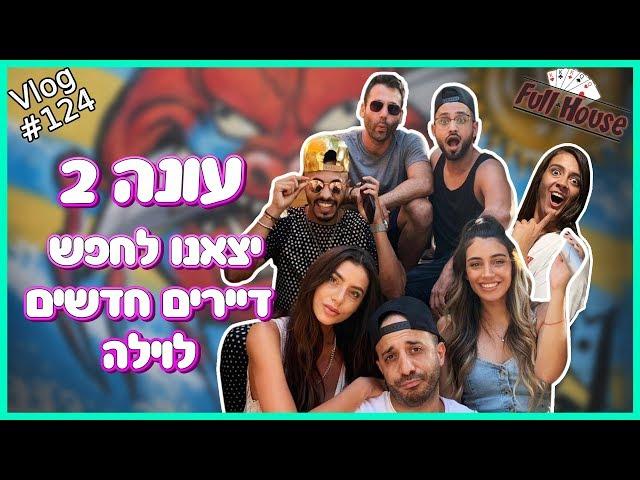 עונה 2- מי יכנס לוילה? שירלי לוי או חן מזרחי ?