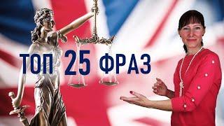УГОЛОВНОЕ ПРАВО: топ 25 фраз / Юридические термины
