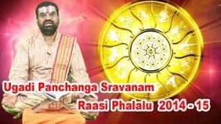 Raasi Phalalu 2014 - 2015 || Ugadi Panchanga Sravanam 2014 || Jayanama Samvatsara Telugu Panchangam