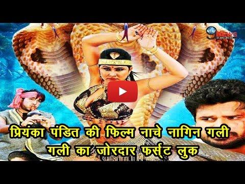 फिल्म 'नाचे नागिन गली गली' का जोरदार फर्स्ट लुक | 'Nache Nagin Gali Gali' forst look | Priyanka
