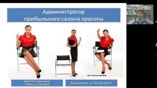 Администратор прибыльного салона красоты Занятие №1 ДРЕСС КОД администратора