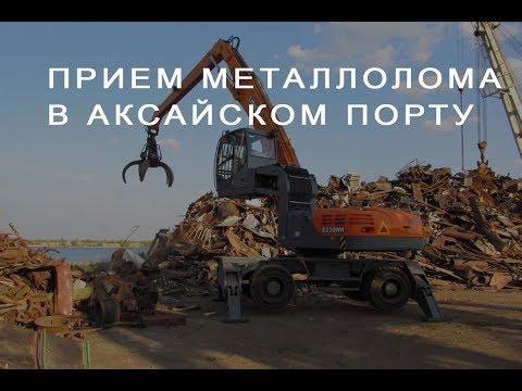 Прием металлолома в Аксайском порту г. Ростов-на-Дону