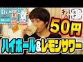 ハイボールとレモンサワーが1杯50円⁉︎ハッピアワーが超絶すぎた!!【串カツ田中】