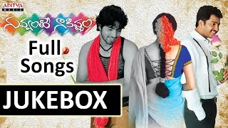 Nuvvante Nakistam Tellugu Movie Songs Jukebox || Aryan Rajesh, Allari Naresh,Anuradha Metha